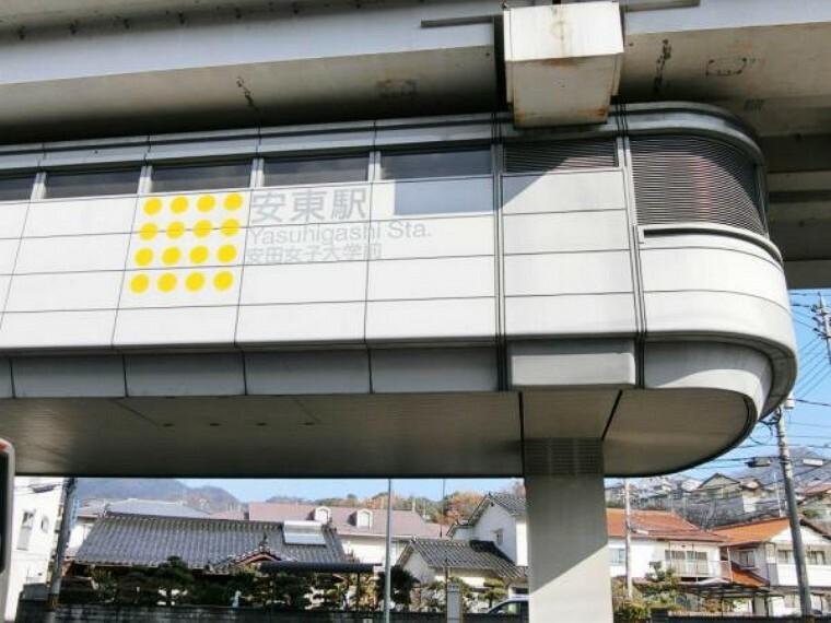 アストラムライン 安東駅