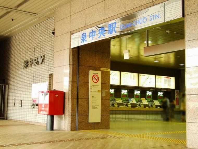 泉中央駅まで3500m(徒歩44分)