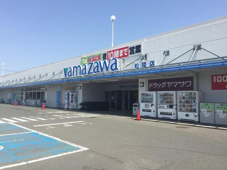 スーパー ヤマザワ 松陵店まで1000m(徒歩14分)