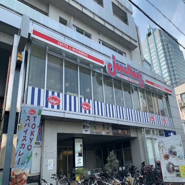 【ファミリーレストラン】ジョナサン 用賀店まで1272m