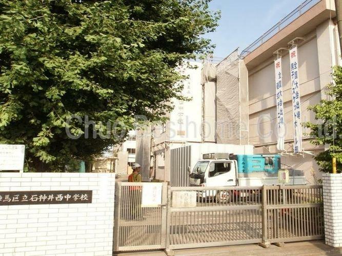 中学校 徒歩7分。練馬区立石神井西中学校、東京都の公立中学校の中では生徒数が上位5%に入る大規模校です。
