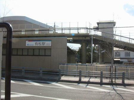 名鉄名古屋本線「有松」駅