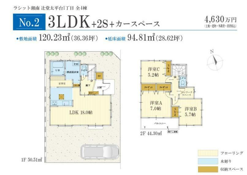 参考プラン間取り図 No.2間取りプラン 価格: 4630万円間取り: 3LDK+2S土地面積: 120.23m2建物面積: 94.81m2