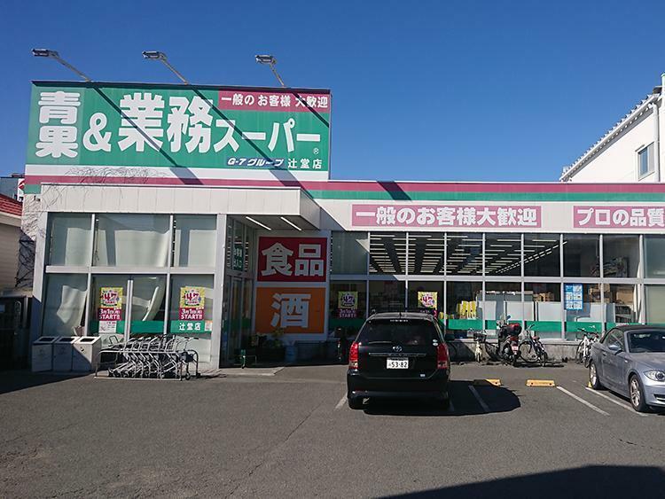 スーパー 業務スーパー 辻堂店まで700m 低価格で大容量で有名な業務スーパー。週末の買いだめはここがおすすめ!営業時間は朝9時から夜10時まで。