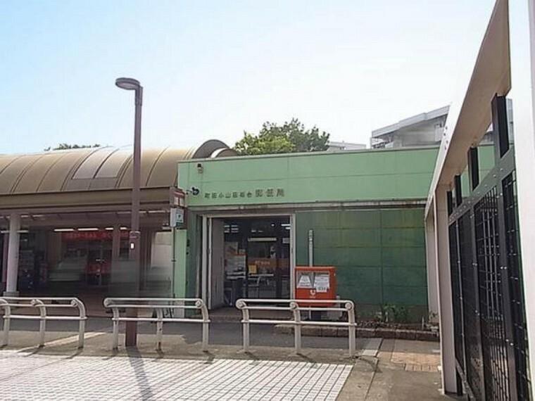 郵便局 小山田桜台郵便局