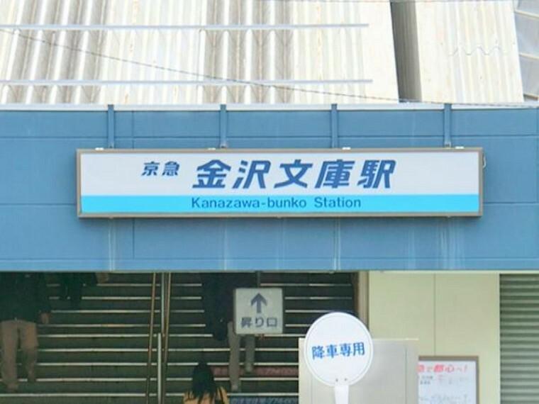 金沢文庫駅まで約1700m