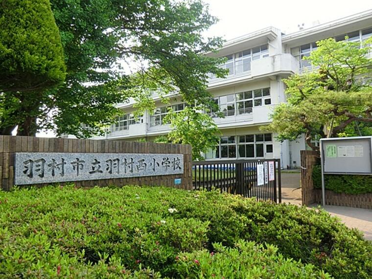 外観・現況 羽村市立西小学校 徒歩11分 900m