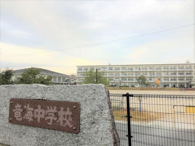 中学校 岡崎市立竜海中学校 徒歩30分。