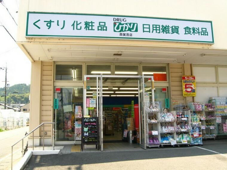 ドラッグストア ドラッグひかり西賀茂店 営業時間 10:00-22:00
