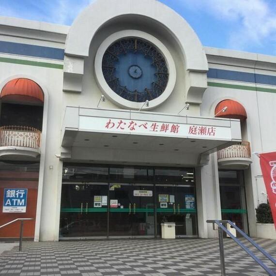 スーパー わたなべ生鮮館庭瀬店