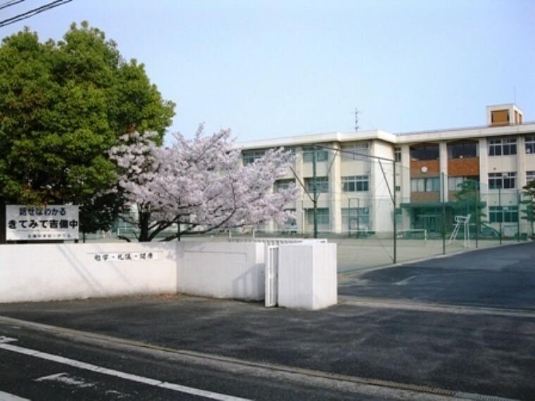 中学校 岡山市立吉備中学校