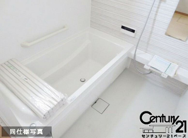 同仕様写真(内観) ■浴室換気乾燥暖房機付きのゆったり1坪サイズ!キッチンとの通話機能もあり、コミュニケーションも充実!■