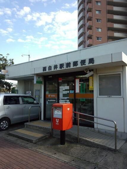 郵便局 西白井駅前郵便局