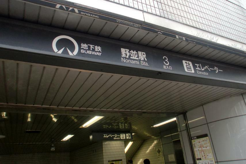 地下鉄桜通線「野並」駅