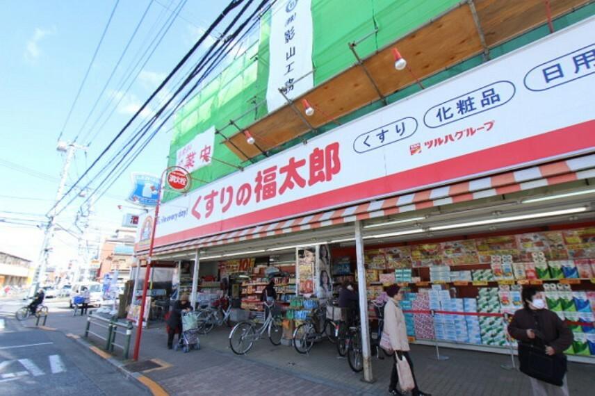 ドラッグストア くすりの福太郎西新井店
