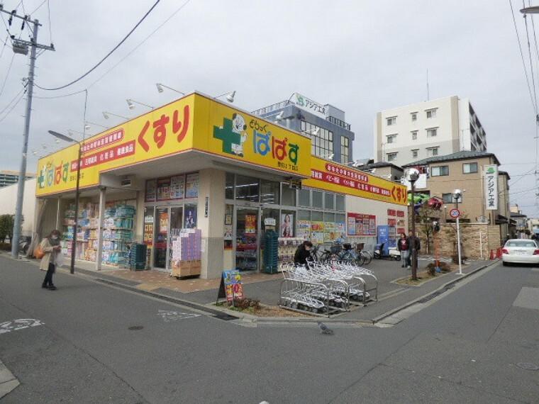 ドラッグストア どらっぐぱぱす墨田2丁目店