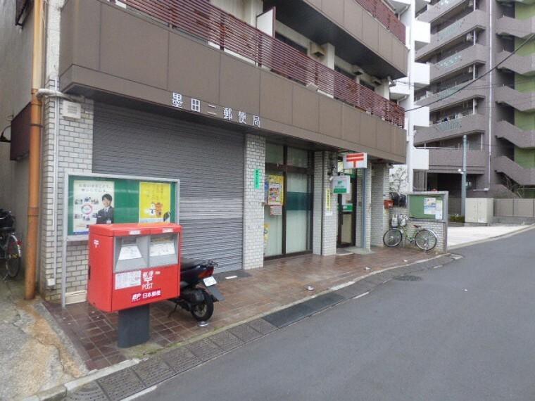 郵便局 墨田二郵便局