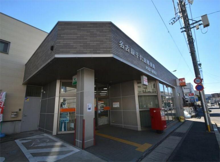 郵便局 名古屋千代田郵便局
