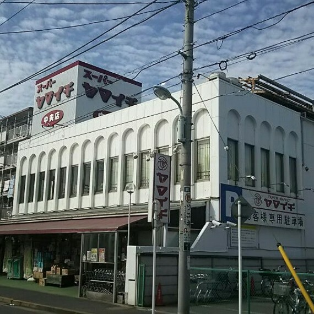 スーパー 【スーパー】ヤマイチ 中央店まで656m