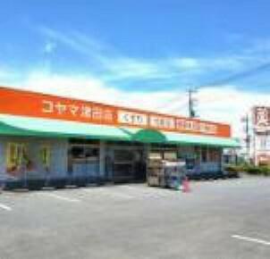 ドラッグストア 【ドラッグストア】コヤマ薬局津田店まで1054m