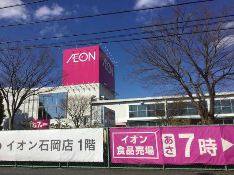 ショッピングセンター 【ショッピングセンター】イオン石岡店まで7660m