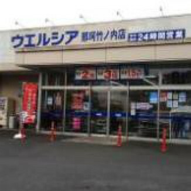 ドラッグストア 【ドラッグストア】ウエルシア 那珂竹ノ内店まで766m