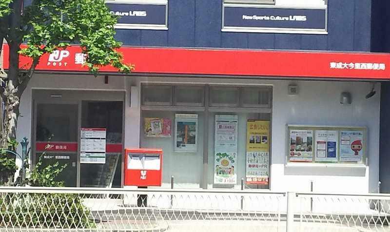 郵便局 東成大今里西郵便局 大阪府大阪市東成区大今里西1丁目28-14