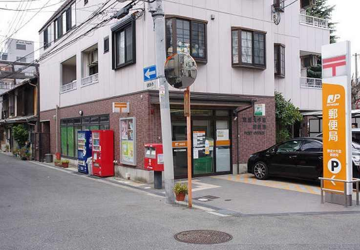 郵便局 東成大今里郵便局 大阪府大阪市東成区大今里3丁目17-11
