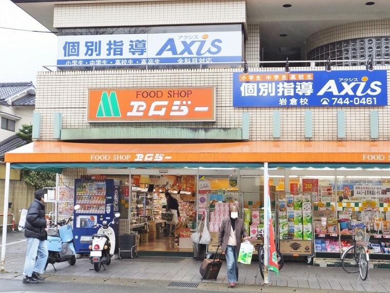 スーパー 【スーパー】エムジーショップ岩倉店まで500m