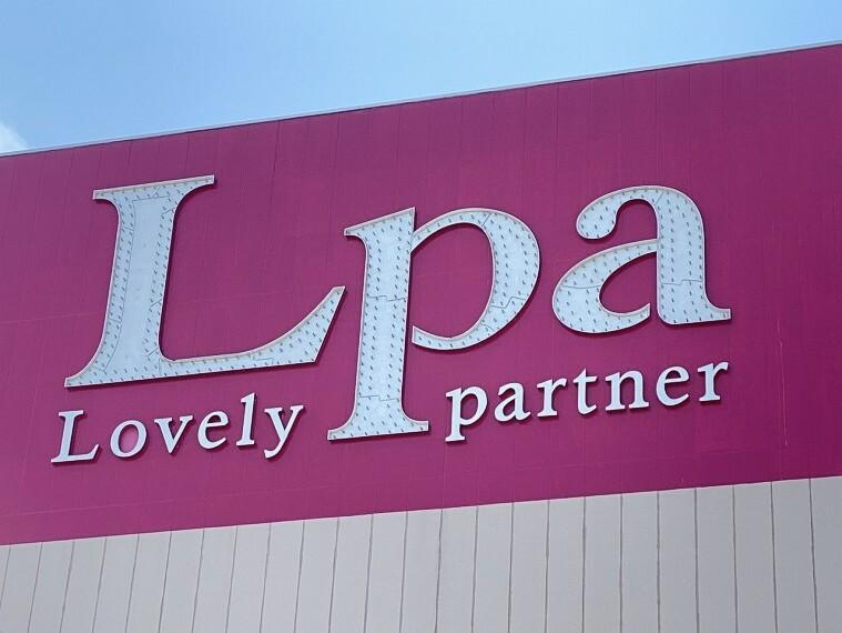 周辺の街並み ラブリーパートナーLpa