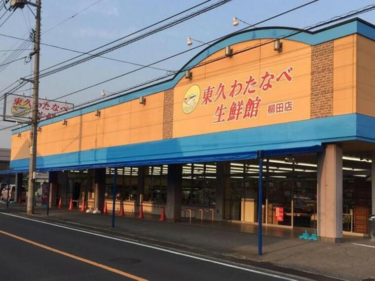 スーパー 東久わたなべ生鮮館柳田店