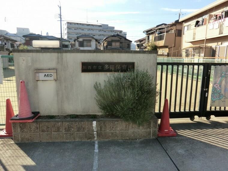 幼稚園・保育園 【保育園】多田保育所まで863m