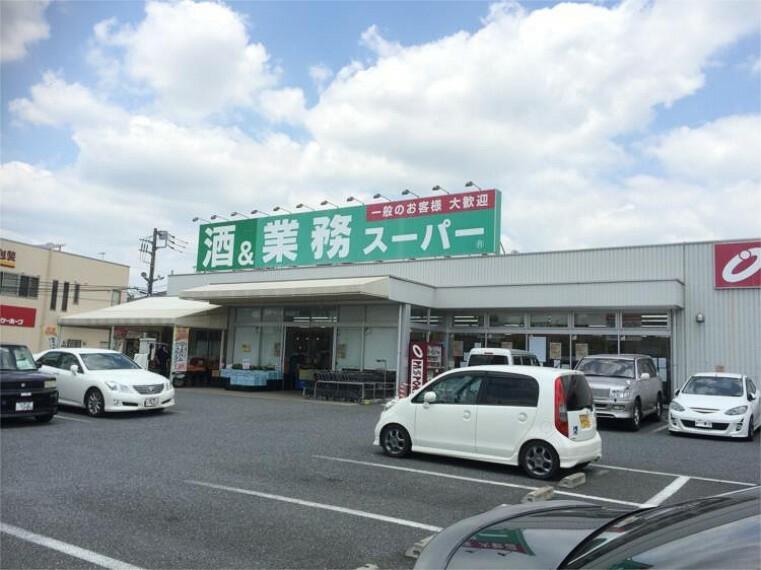 スーパー 業務スーパー 上尾店