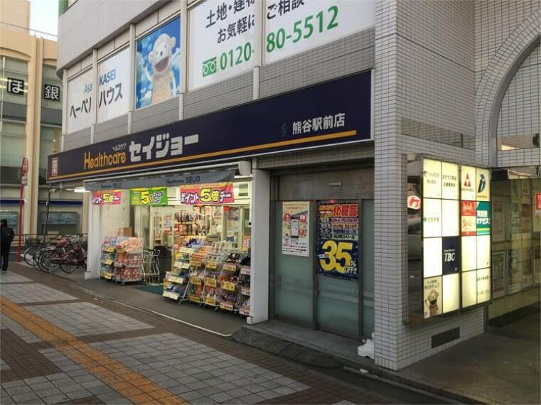 ドラッグストア くすりセイジョー熊谷駅前店