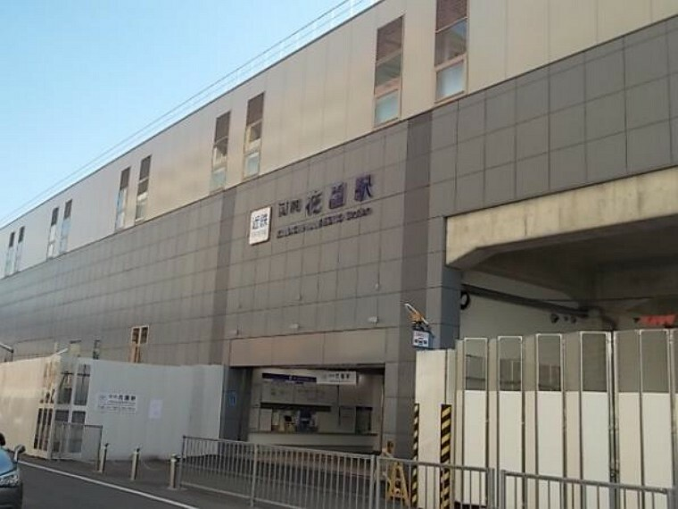 近畿日本鉄道奈良線「河内花園駅」まで徒歩約10分(約800m)