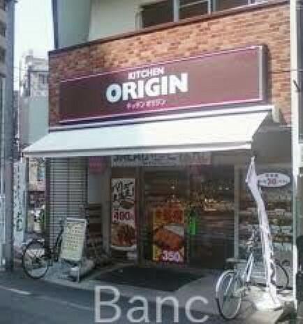 キッチンオリジン北大塚店 徒歩2分。