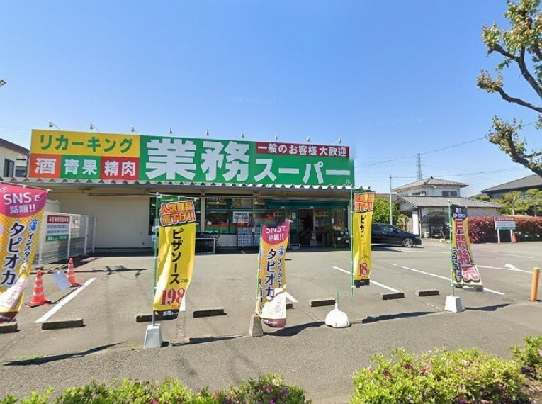 スーパー 業務スーパー町田小山店