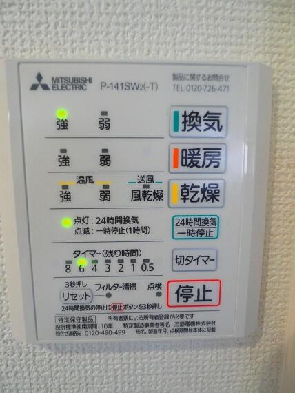 浴室暖房乾燥機付きなので換気はもちろん、天気が悪い時は浴室で洗濯物も乾かせますよ!