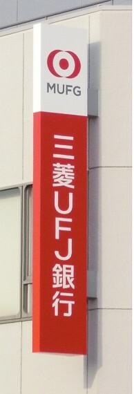 銀行 三菱UFJ銀行 堀田支店