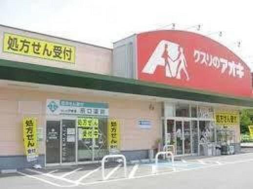 ドラッグストア クスリのアオキ春日店