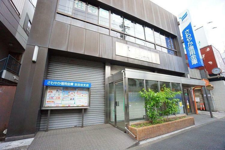 銀行 さわやか信用金庫世田谷支店 徒歩3分。