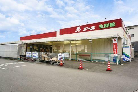 スーパー エース生鮮館畑毛店