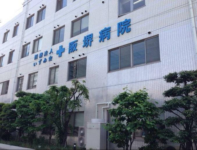 病院 いずみ会阪堺病院