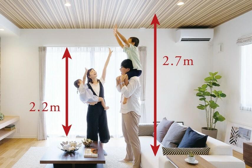 【リビングの天井高は2.7m】  リビングの天井高は、一般的な住宅より高い2.7m、サッシ高を2.2mとしました。家族が集う寛ぎの空間に、陽光を豊かに採り込み、明るく心地よい広がりをもたらします。(一部該当しない物件がございます)