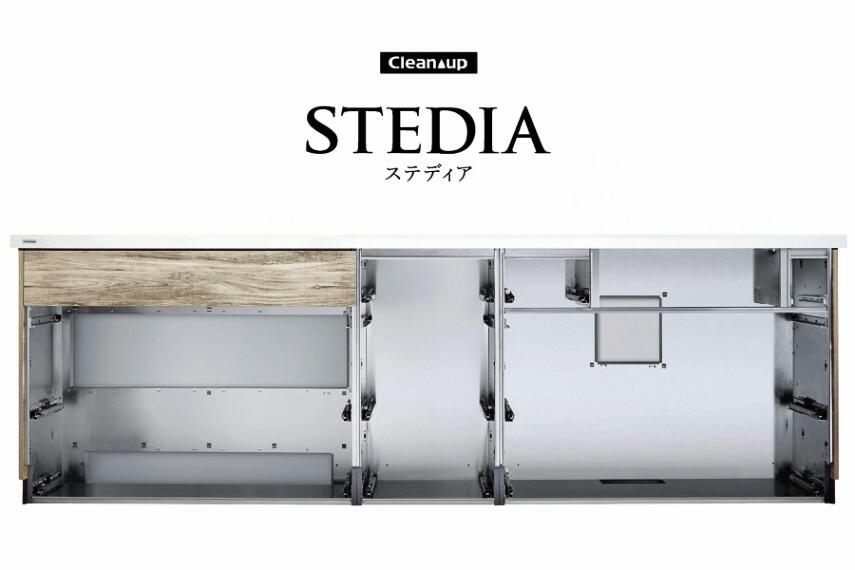 キッチン/クリナップ「ステディア」  湿気によるカビ、ニオイに強いステンレス構造のキッチン。お手入れしにくい内部まで清潔に保ちます。