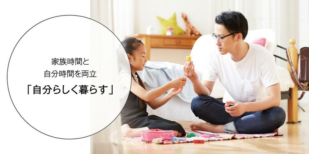 家族時間と自分時間を両立「自分らしく暮らす」