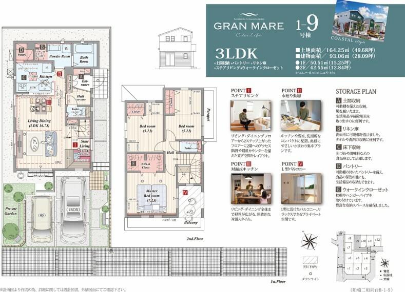 間取り図 1-9号棟  3LDK+土間収納+パントリー+リネン庫+ステアリビング+ウォークインクローゼット