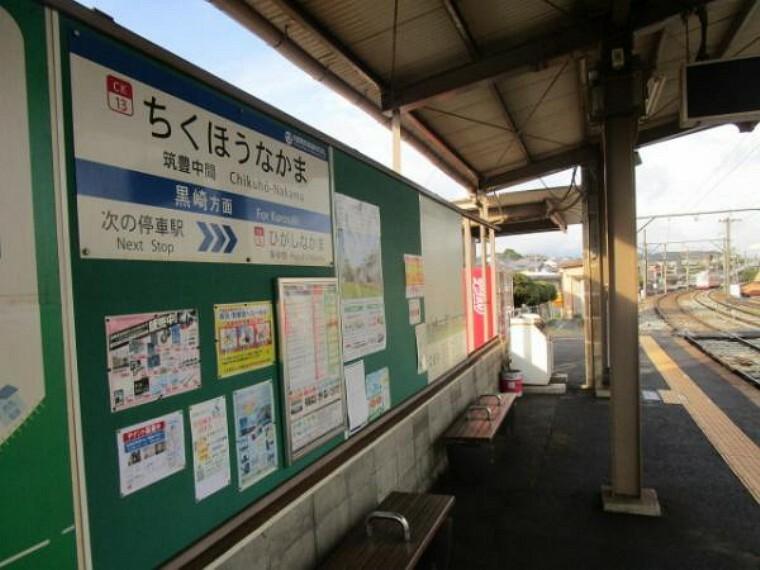 筑豊中間駅まで450m(徒歩6分)です。休みの日のちょっとした遠出に便利ですね。