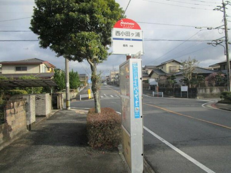 西鉄バス「西小田ヶ浦」停留所まで150m(徒歩2分) とアクセス良好です。ちょっとしたお出かけに便利ですね。利便性を求める方にオススメです。