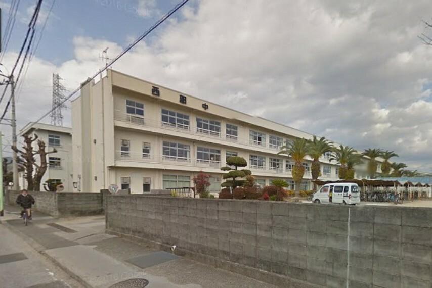 中学校 【中学校】高知市立西部中学校まで2434m